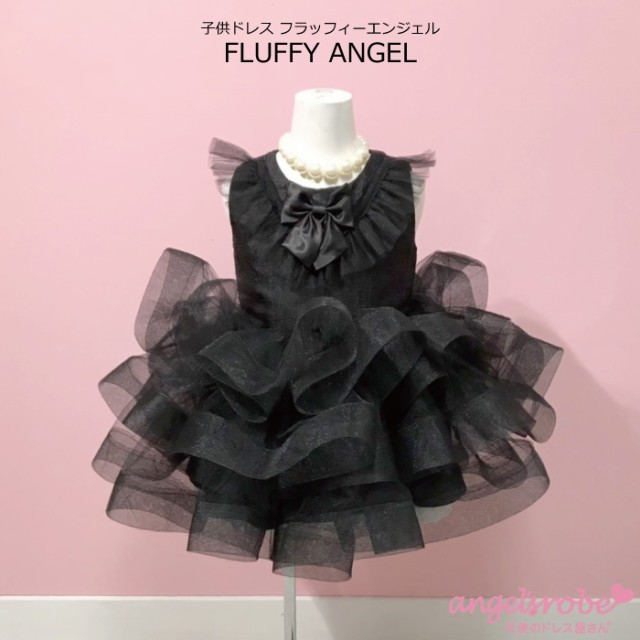 ドレス 子供 子供ドレス フラッフィーエンジェル ...