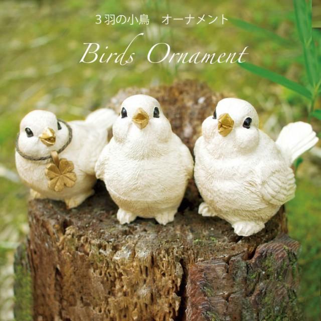 ガーデンオーナメント トリ 置物 動物 鳥 バード ...