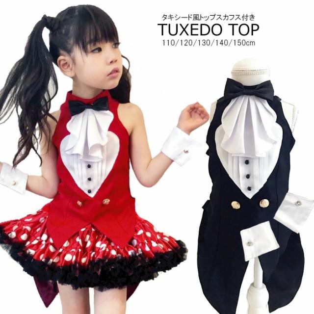 タキシードトップ 子供服 全2色 110-150cm 単品...