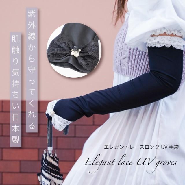 日本製 uv 手袋 スマホ UV 手袋 ロング uv アーム...