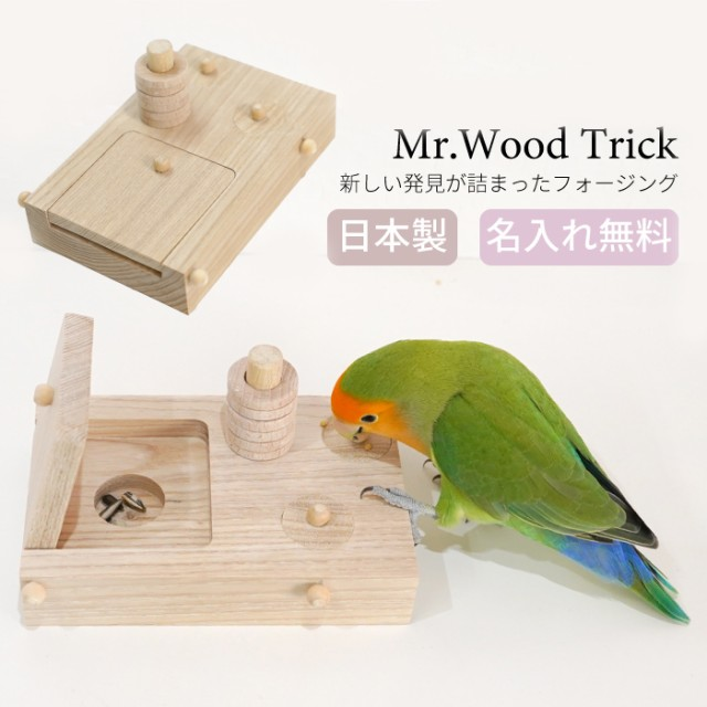 小鳥用 フォージング おもちゃ ごはん 小鳥 玩具 ...