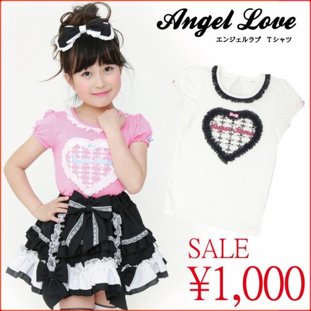 【1000円SALE】エンジェルラブ (Tシャツ) 子供服 ...