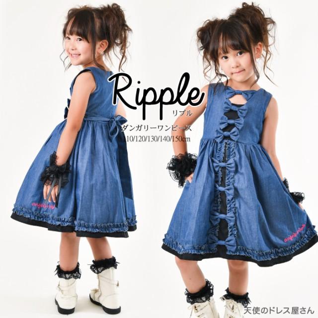 リプル(デニムワンピース) 子供服 110cm-150cm ≪...