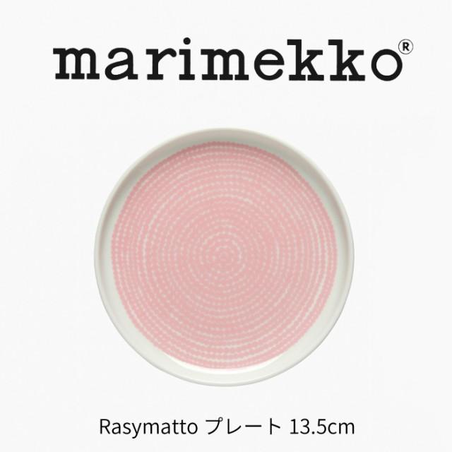 マリメッコ ラシィマット プレート 13.5cm ホワイ...
