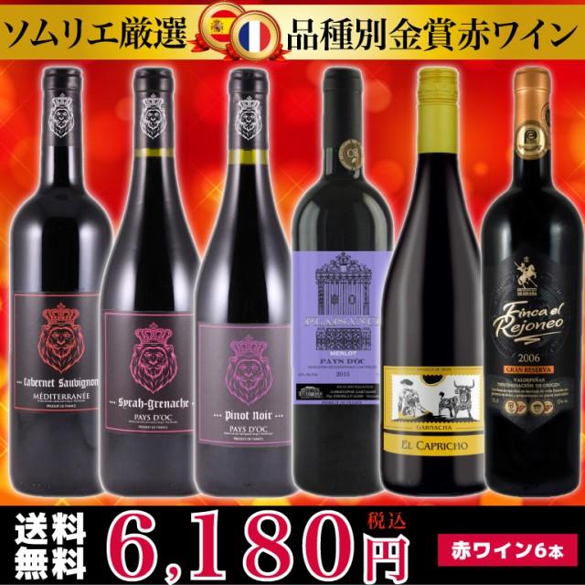 ソムリエ厳選 品種別金賞赤ワイン6本セット(75...
