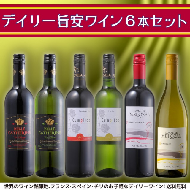 デイリー旨安ワイン6本セット(750ml×6本)【送...