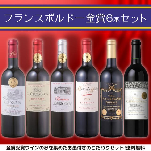フランスボルドー金賞ワイン6本セット(750ml×6...