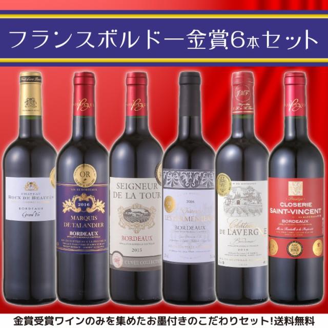 【商品総入替え!!】フランスボルドー金賞ワイン...