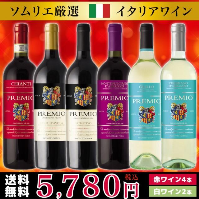 ソムリエ厳選 イタリアワイン6本セット(750ml×...