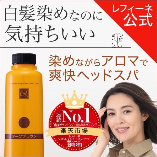 【リニューアル新発売】白髪染め レフィーネ ヘッ...