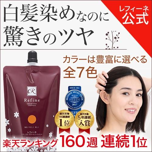 【3本で送料無料】白髪染め レフィーネ ナチュラ...