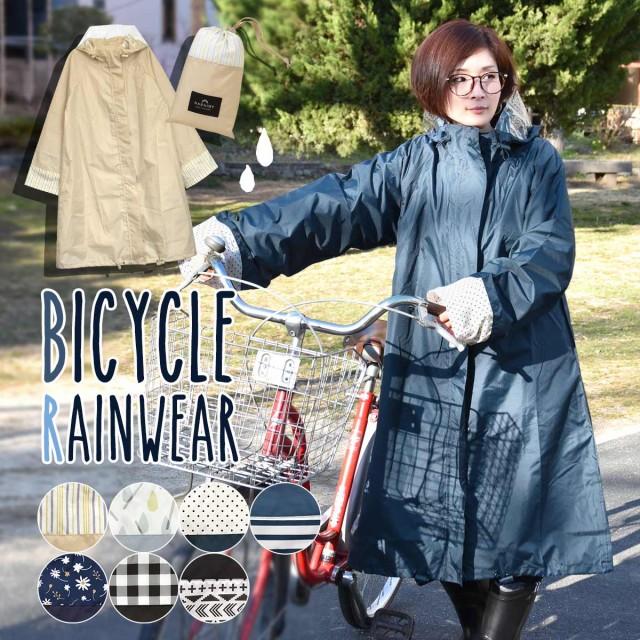 レインコート 自転車 レディース おしゃれ 通学 女の子 レインポンチョ レインコート 収納袋 定番 雨具 ロング丈 Chou