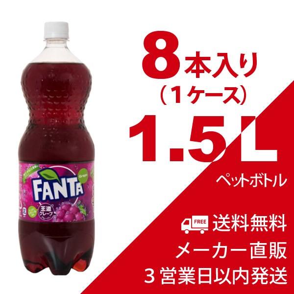 【送料無料】ファンタ グレープ 1.5L ペットボト...