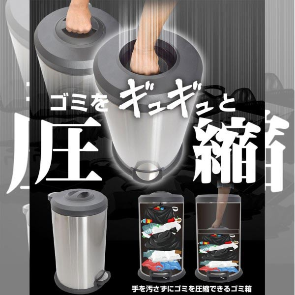 【送料無料】サンコー ギュギュッと圧縮ゴミ箱 40...