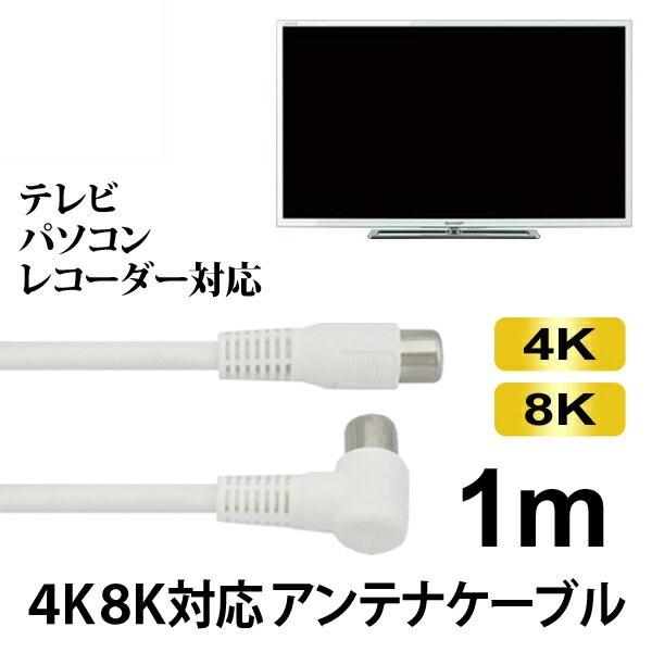 【メール便送料無料】4K/8K対応 S4CFB アンテナケ...