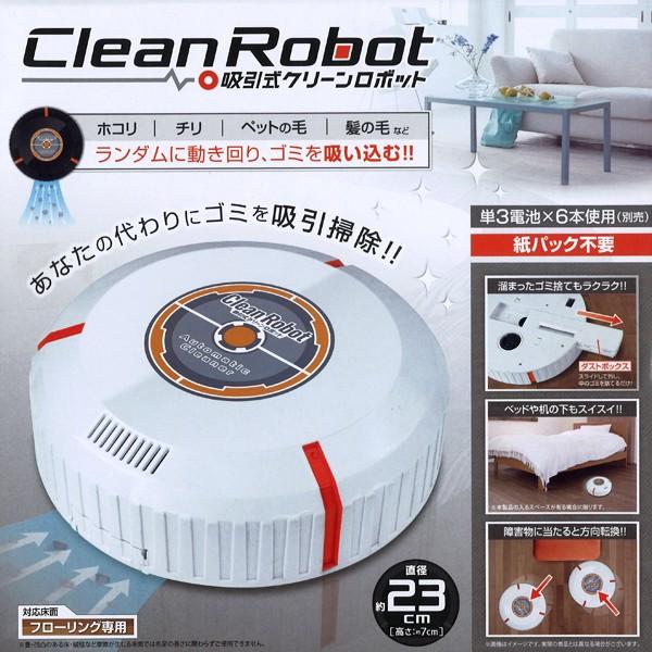 コンパクトロボット掃除機 吸引式ロボットクリー...