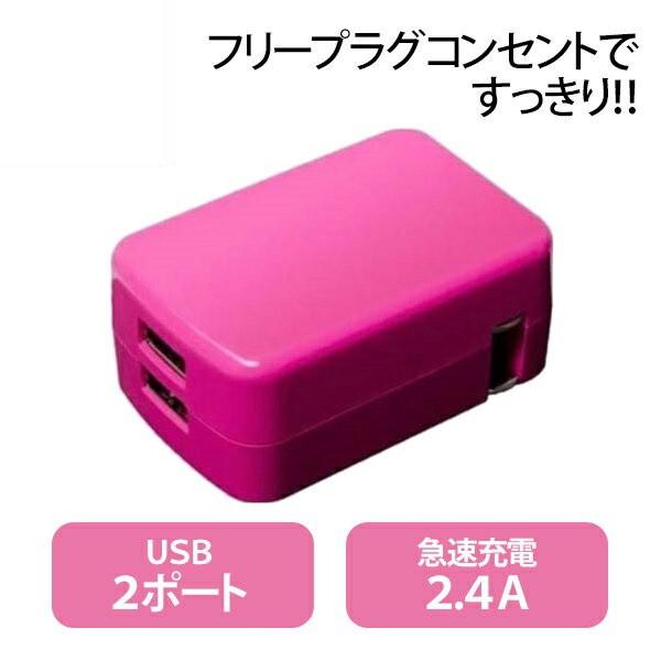小型・軽量USB-ACコンセントアダプター USB2ポー...