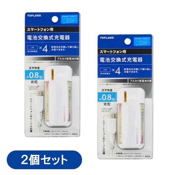 【送料無料】電池式モバイルバッテリー 2個セット...