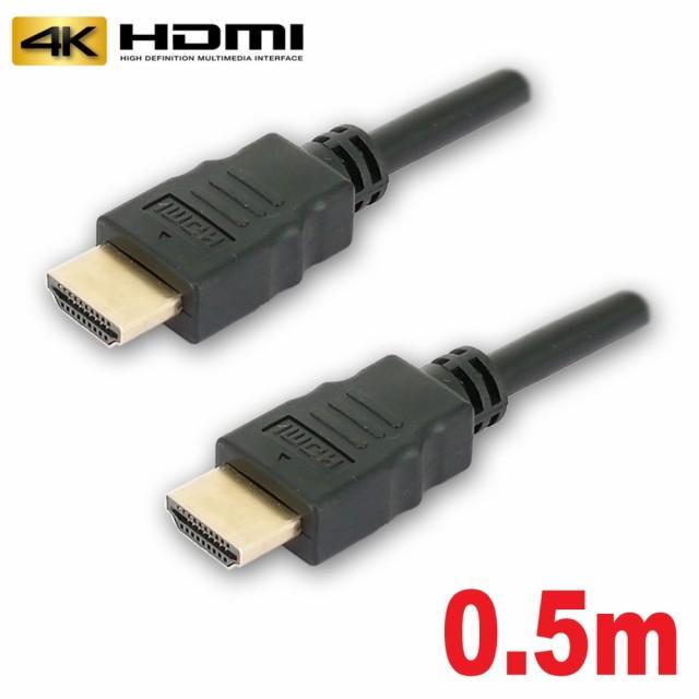 【メール便送料無料】HDMIケーブル 0.5m イーサネ...