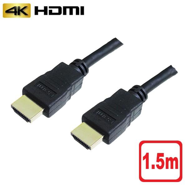 メール便送料無料 HDMIケーブル 1.5m イーサネッ...