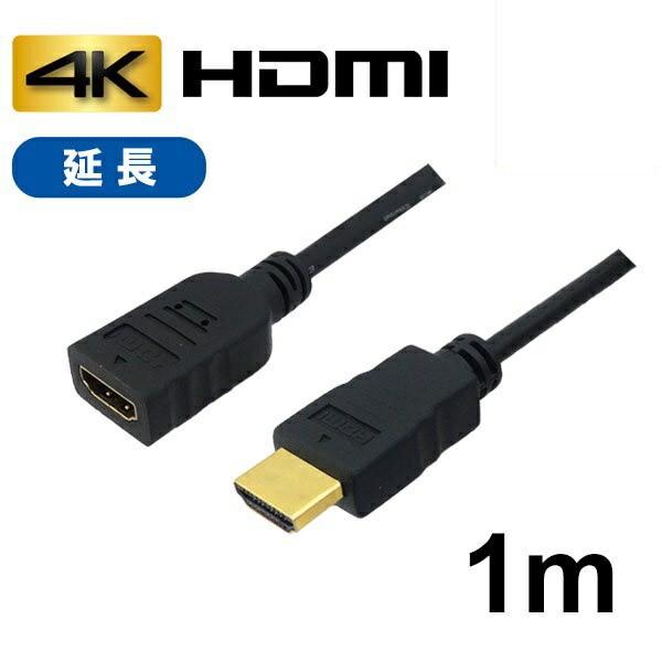 【メール便送料無料】HDMI延長ケーブル 1m イーサ...