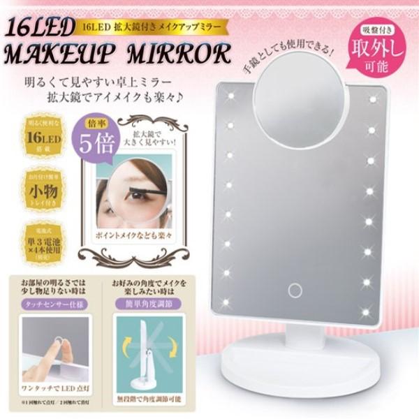 【送料無料】メイクアップミラー 16LED拡大鏡付き...
