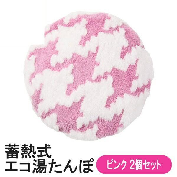 【送料無料】充電式 エコ湯たんぽ 2個セット コー...