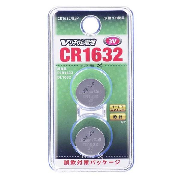 メール便送料無料 Vリチウムボタン電池 CR1632 2...