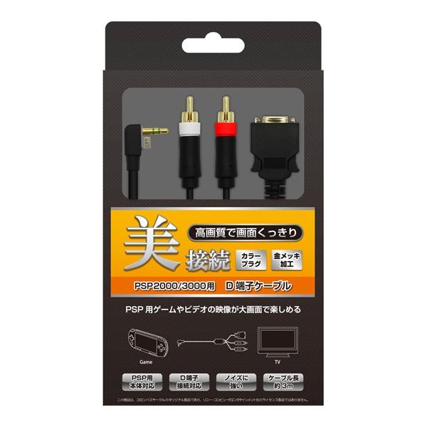 コロンバスサークル PSP2000/3000用 D端子ケー...