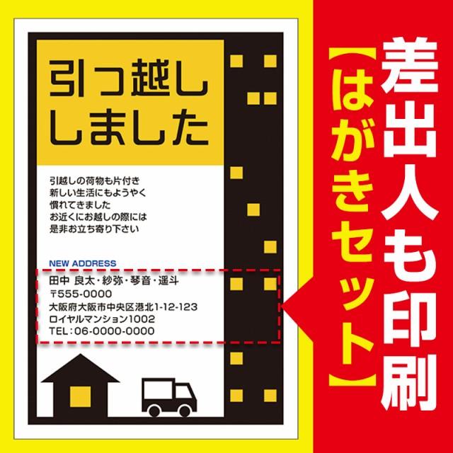 【差出人印刷込み 30枚】 引っ越し報告・転居お知...