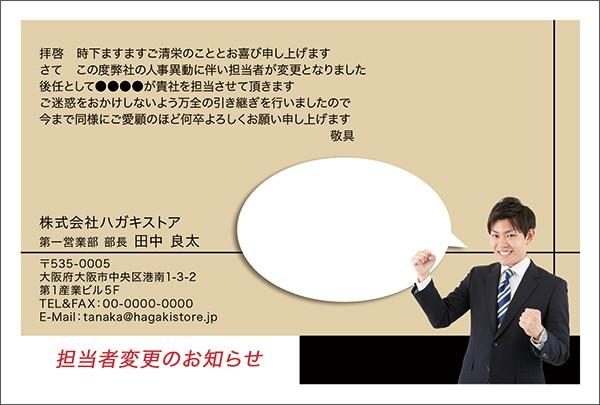 写真入り 担当者変更の挨拶状【官製はがき50枚】T...