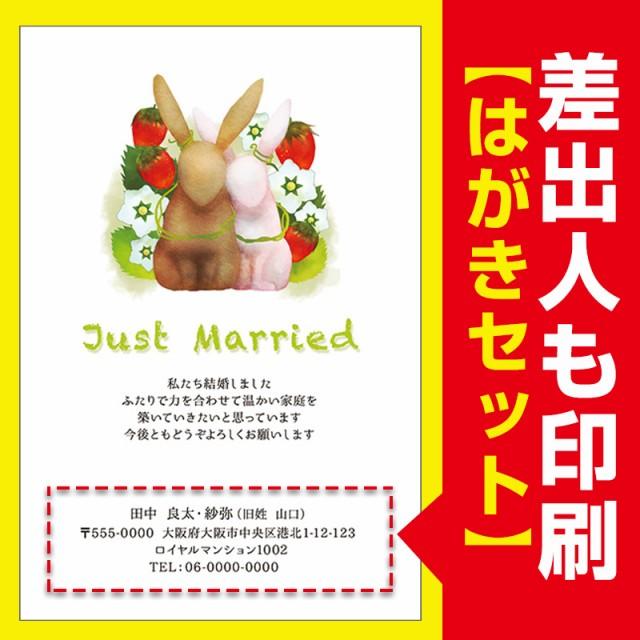 【差出人印刷込み 官製はがき 30枚】 結婚報告は...