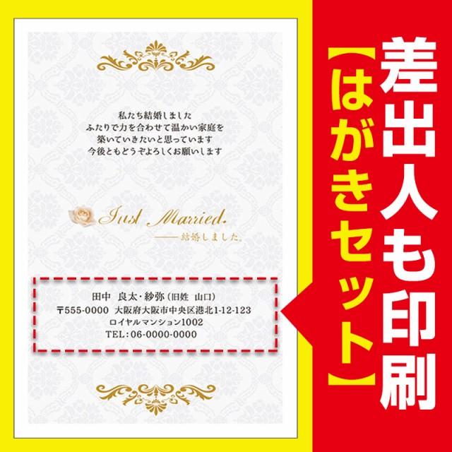【差出人印刷込み 30枚】 結婚報告はがき・お知ら...