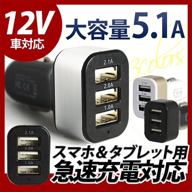USBカーチャージャー 車載 シガーソケット 大容量...