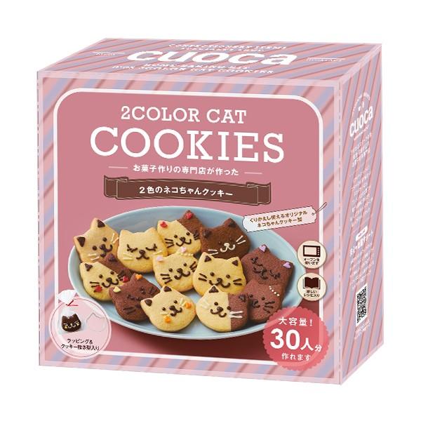 クオカ cuoca 2色のネコちゃんクッキー 手作りキ...