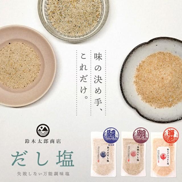 <ゆうパケット>三角屋水産 <真鯛・あご・桜え...