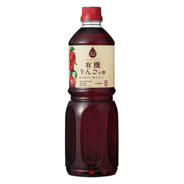 内堀醸造 フルーツビネガー 有機りんご酢 1L×3本...