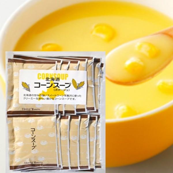 <ゆうパケット>北海大和 北海道コーンスープ 1...