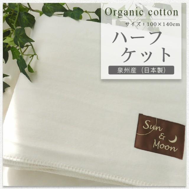 【送料無料】 ブランケット ひざ掛け 膝掛け 夏 かわいい ブランケット 出産祝い 綿毛布 子供 日本製 綿100% 100×140 ハーフケット毛布