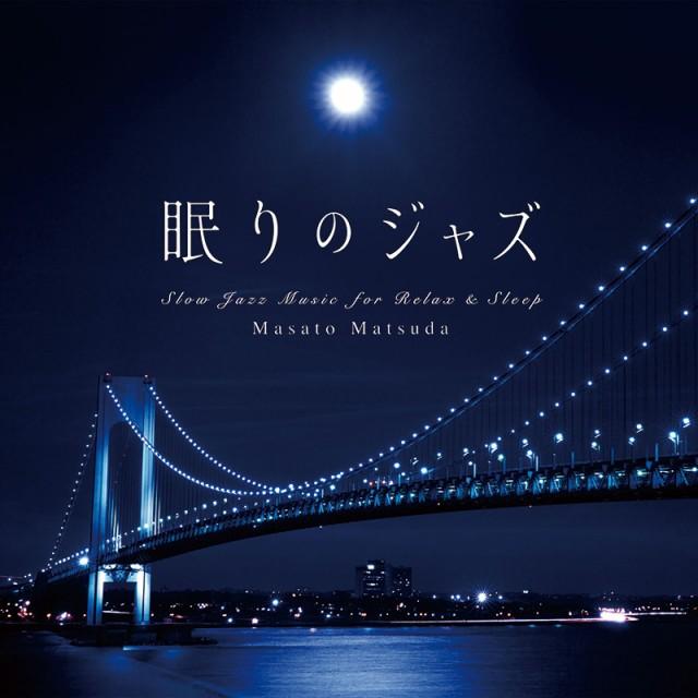 眠りのジャズ ヒーリング ミュージック CD BGM 音...