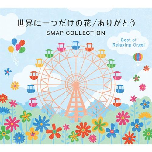 世界に一つだけの花/ありがとう〜SMAPコレクショ...