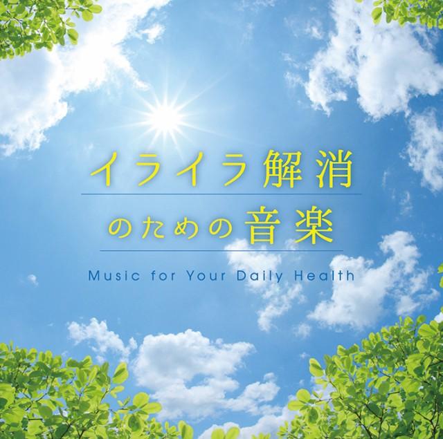 イライラ解消のための音楽 ヒーリング CD BGM 音...