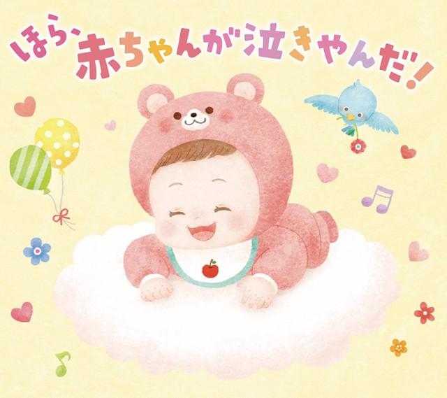 ほら、赤ちゃんが泣きやんだ!【送料無料】ヒーリ...