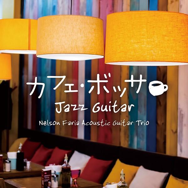 カフェ・ボッサ 〜ジャズ・ギター〜 ヒーリング C...