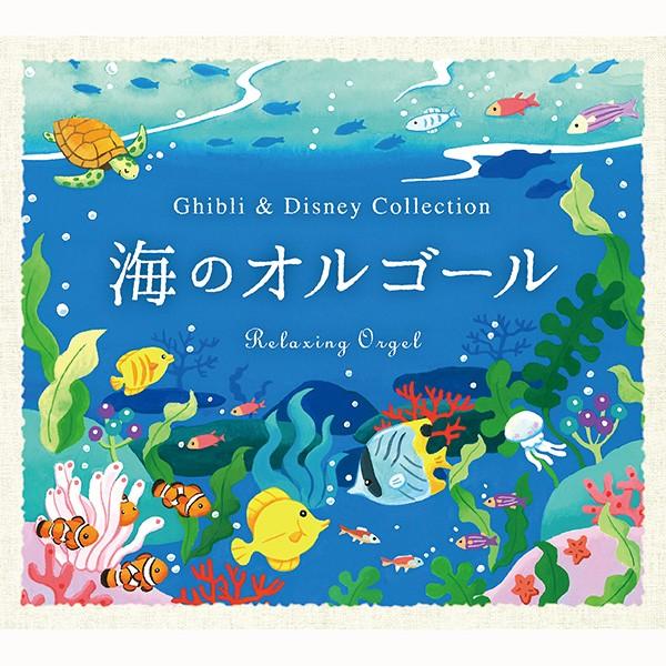 海のオルゴール ジブリ&ディズニー・コレクション...