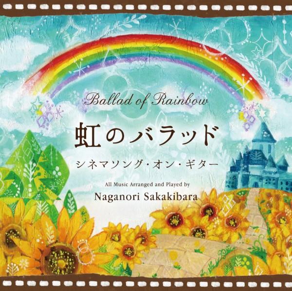 虹のバラッド〜シネマソング・オン・ギター ヒー...