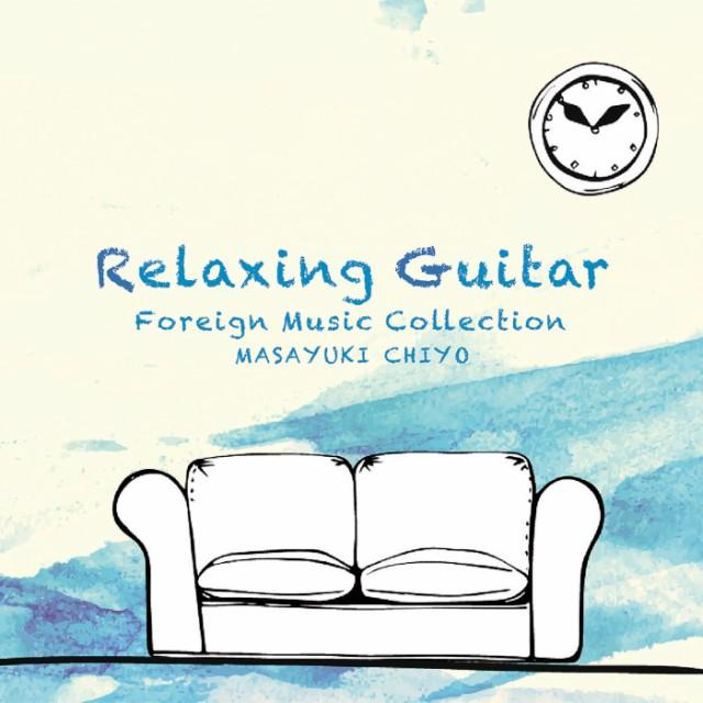 リラクシング・ギター〜洋楽コレクション (試聴...