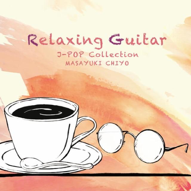 リラクシング・ギター〜J-POPコレクション(試聴...