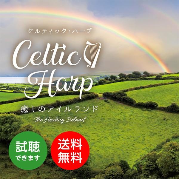 ケルティック・ハープ〜癒しのアイルランド   ヒ...