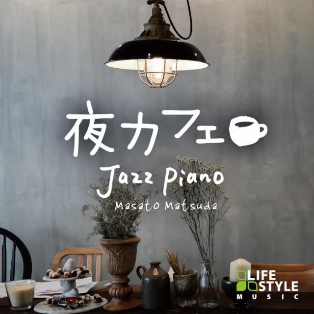 夜カフェ〜ジャズ・ピアノ   ヒーリング CD 音楽...